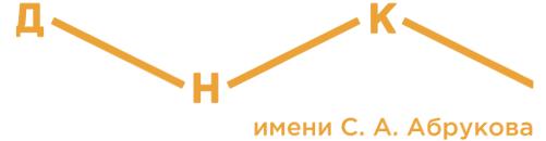 ДНК им.С.А.Абрукова